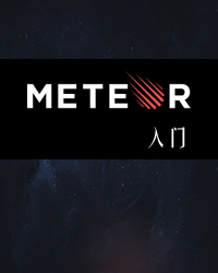 Meteor开发平台入门