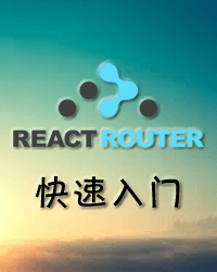 React Router快速入门
