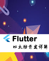 Flutter以太坊开发详解